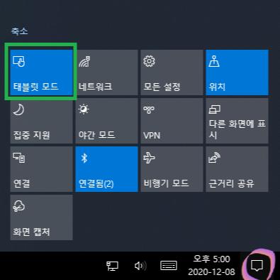태블릿 모드.png